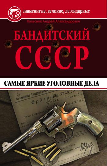 Читать книгу казань бандитская