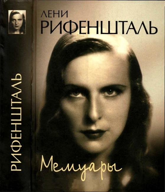 Мемуары актеров книги скачать бесплатно
