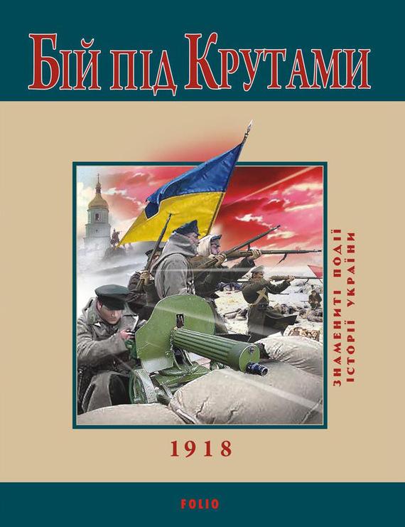 Бій під Крутами. 1918