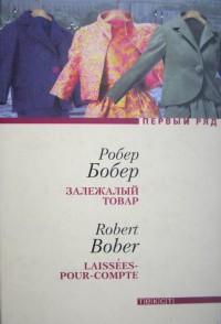 робер бобер залежалый товар слушать книгу