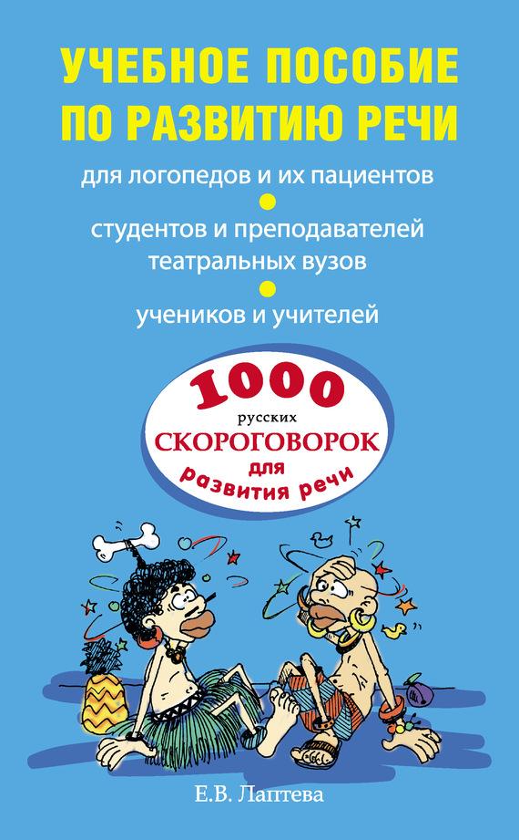 Книга скороговорки скачать бесплатно