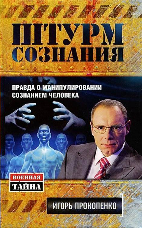 Прокопенко книги скачать бесплатно