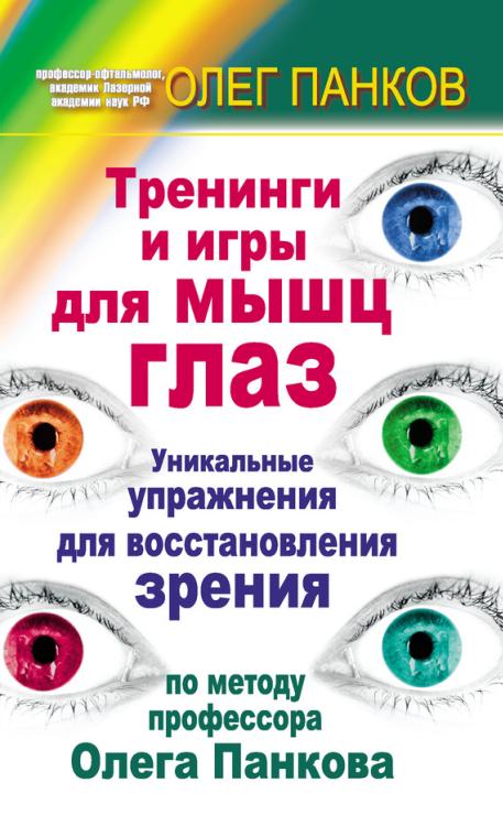 Восстановить зрение метод бейтса