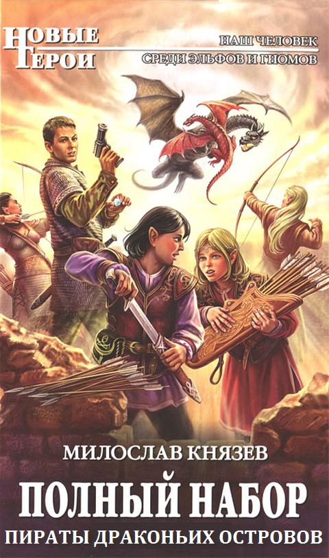 Книга пираты драконьих островов