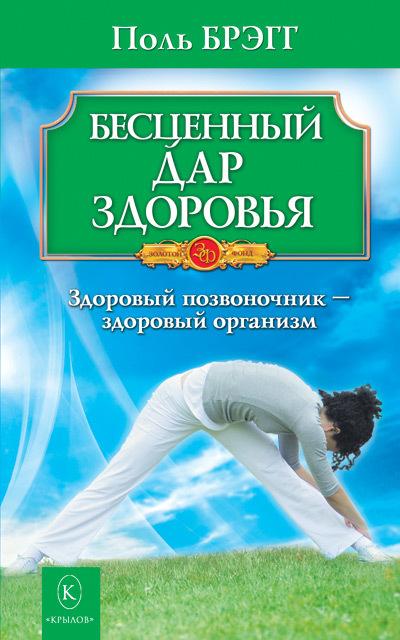 Брэгг Поль - Бесценный дар здоровья. Здоровый позвоночник – здоровый организм