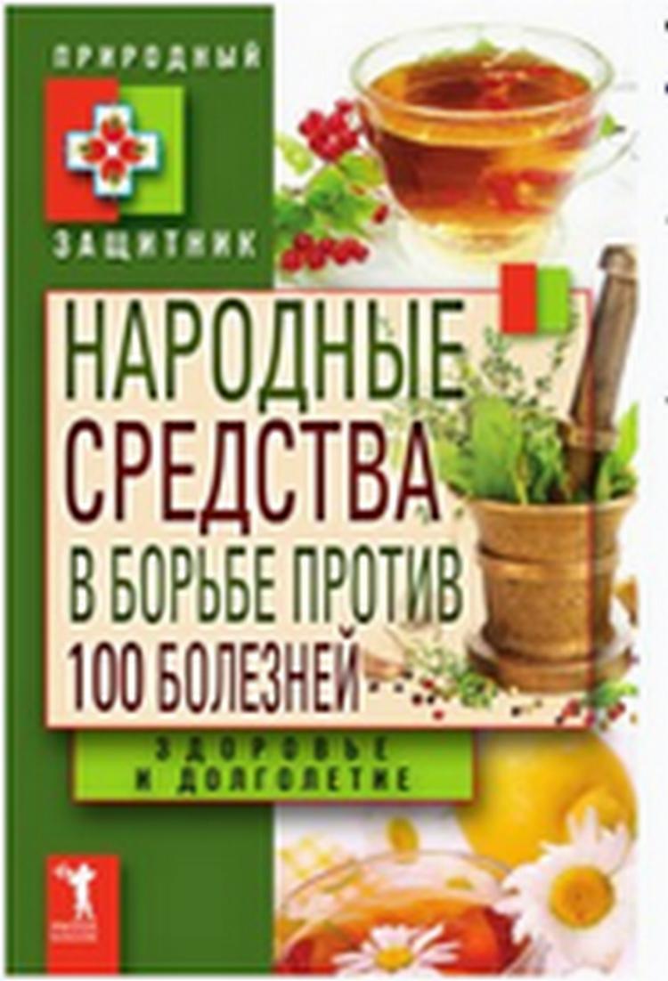Как быстро бросить курить народными средствами-Лечение травами, рецепты народной медицины