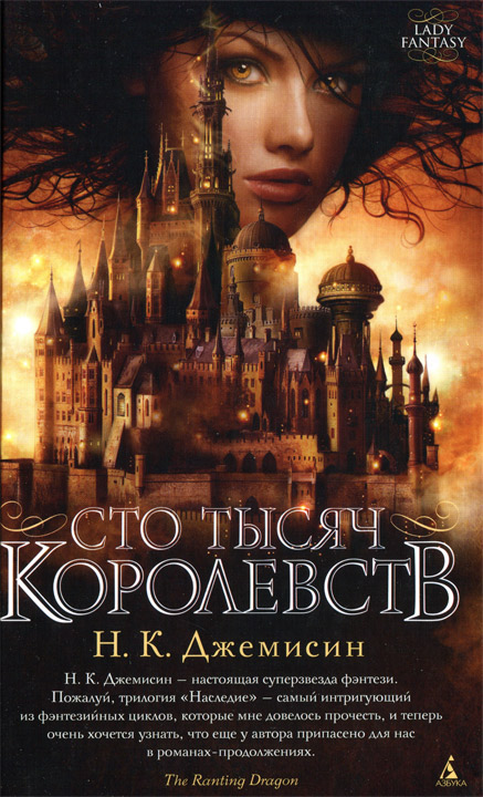 Сто тысяч королевств скачать книгу