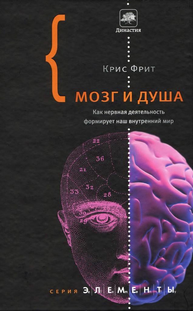 Скачать книга мозг и душа