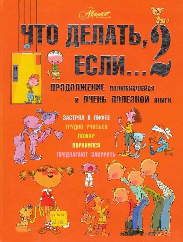 Книги людмилы петрановской скачать бесплатно
