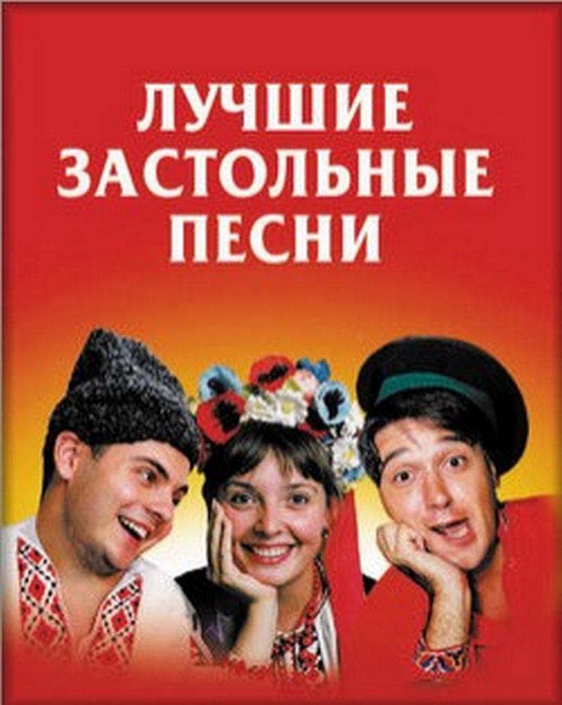 веселые русские песни скачать торрент - фото 2