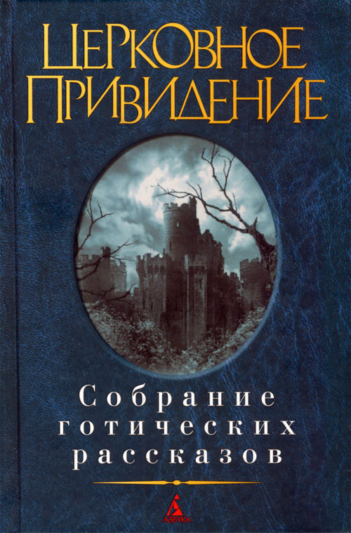 Клуб привидений скачать книгу fb2