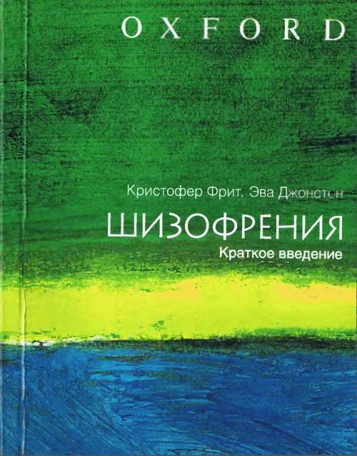 Книги про шизофрению скачать