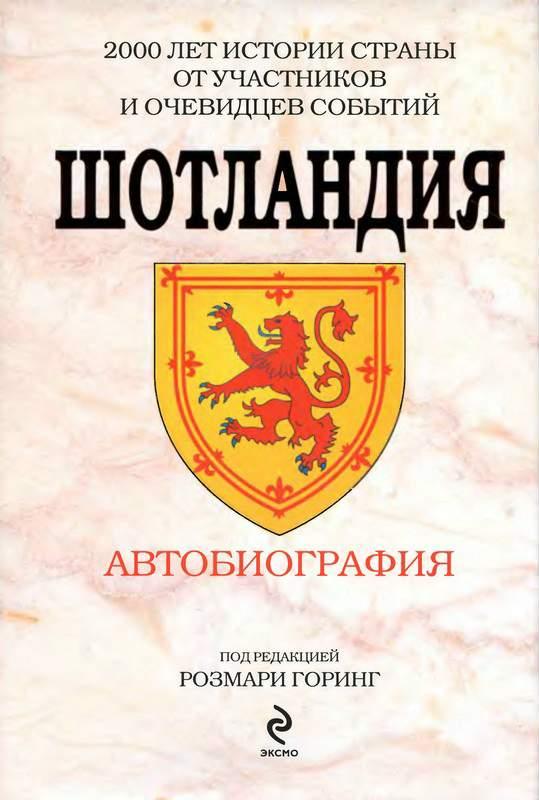 Читать королева мария шотландии биография