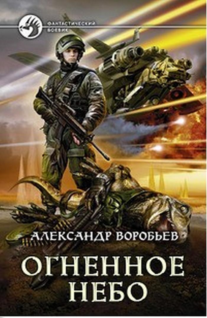 АЛЕКСАНДР ГОРОБЕЦ ВСЕ КНИГИ СКАЧАТЬ БЕСПЛАТНО