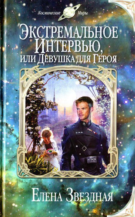 Звездная елена мертвые игры 6 полная версия читать онлайн