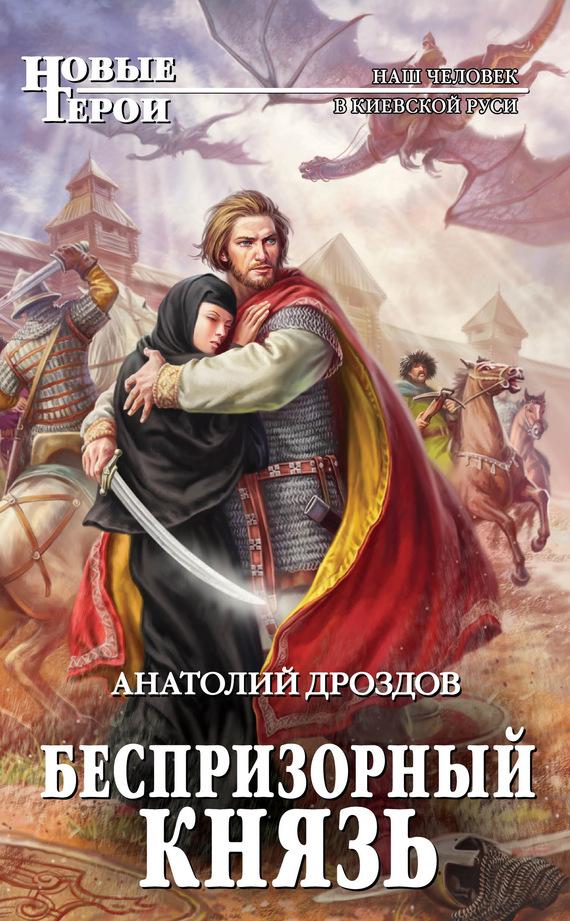 Скачать книгу беспризорный князь