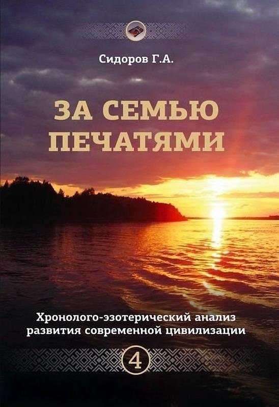 Сидоров 4 книга скачать бесплатно