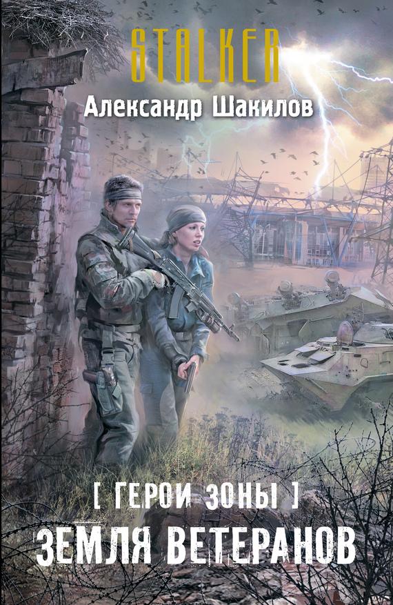 Скачать книгу сталкер герои зоны земля ветеранов