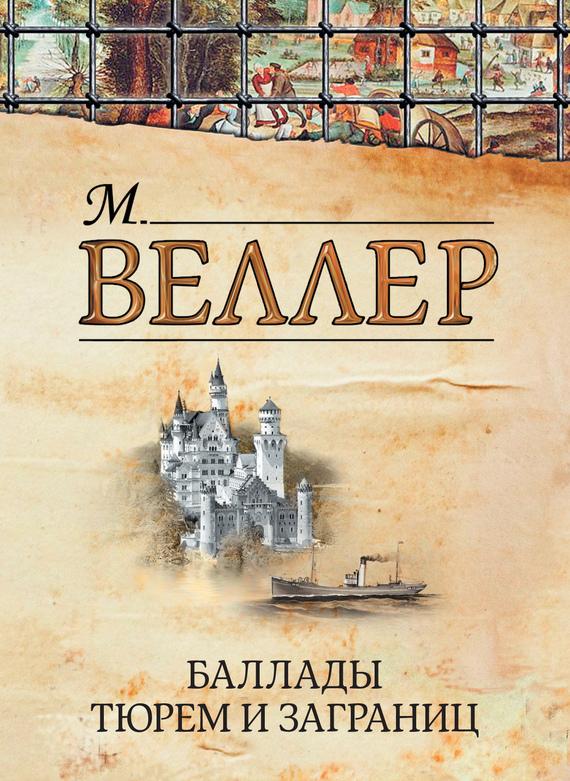 Гаврош брестской крепости читать