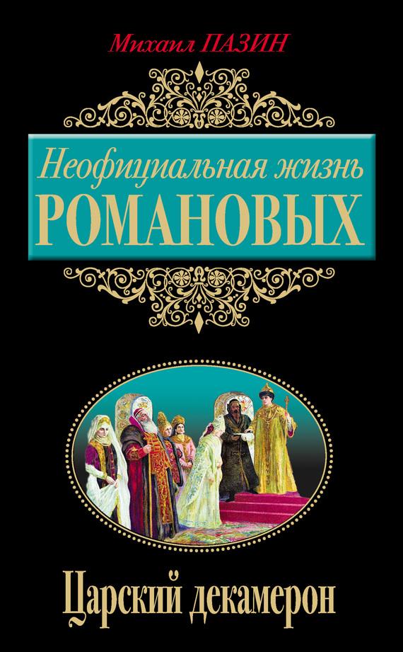 Русский декамерон скачать книгу