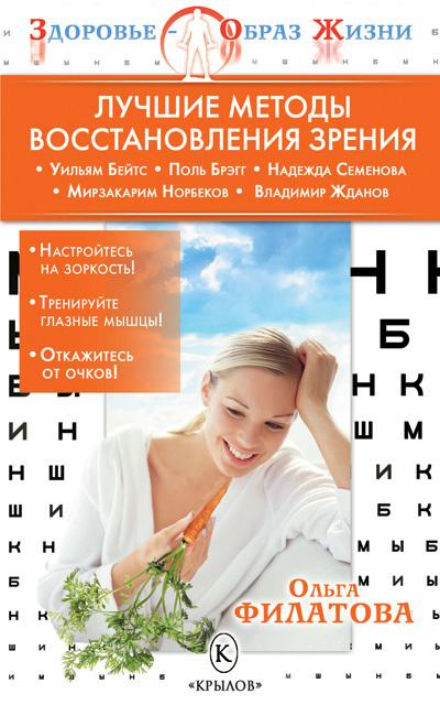 Лучшие методы восстановления зрения - Филатова Ольга