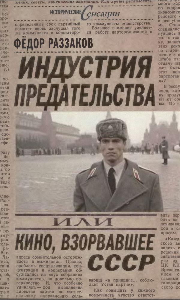 руслан мельников бронепоезд книга 2 дата выхода