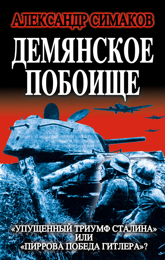 Скачать книгу демянское побоище бесплатно