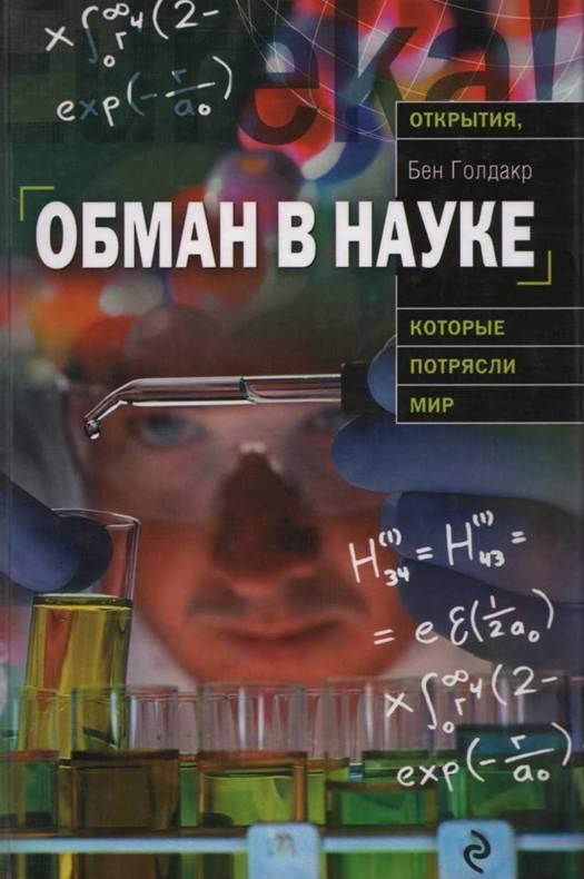 Картинки по запросу Бен Голдакр «Обман в науке»