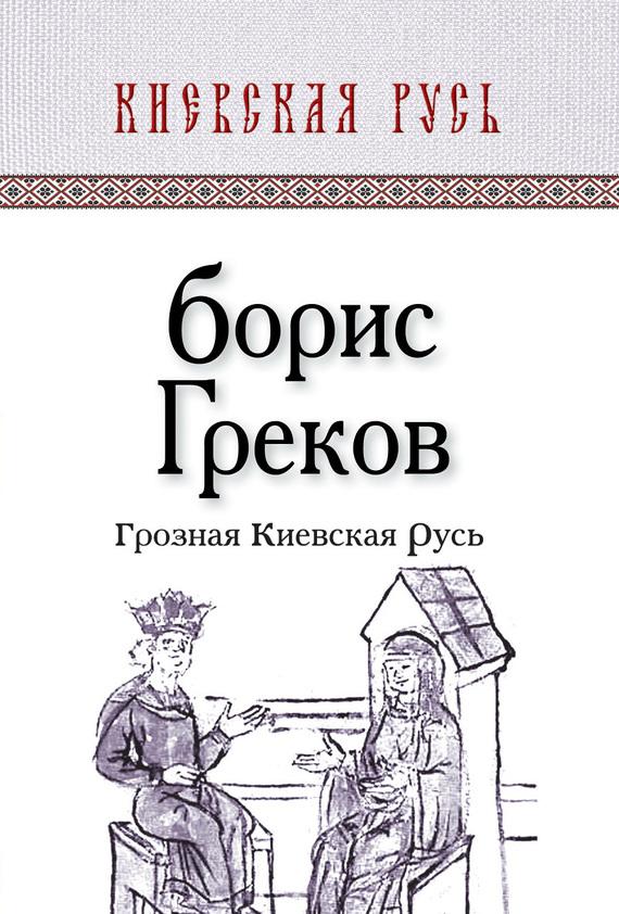 биография киевская княгиня ольга