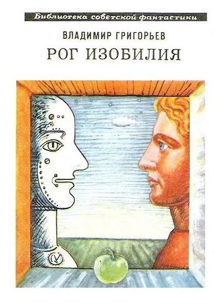 5b21af972b6c Книга  Рог Изобилия (сборник)