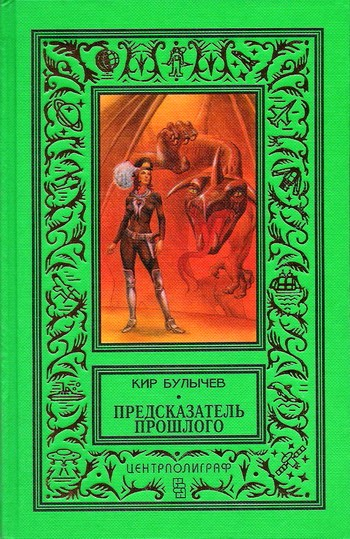 Кир Булычев, Предсказатель прошлого
