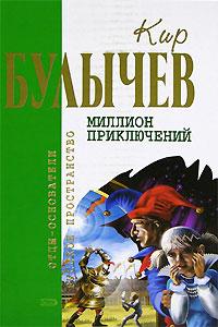 Булычев Кир - Город без памяти (с иллюстрациями)