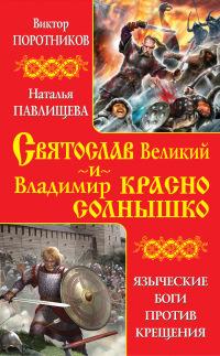 Книга Святослав Великий и Владимир Красно Солнышко. Языческие боги против Крещения