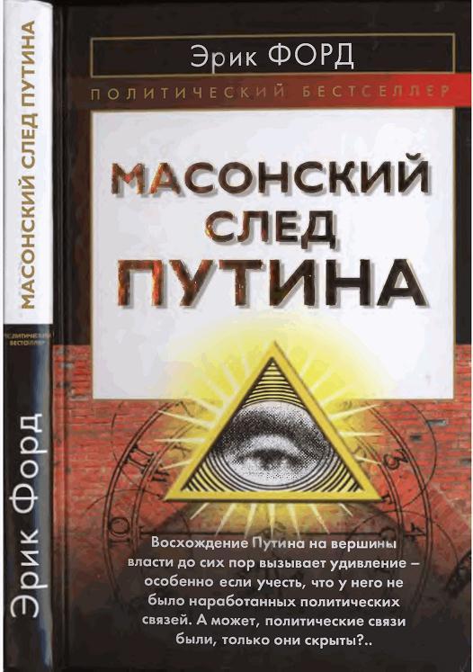 Книги масонство скачать