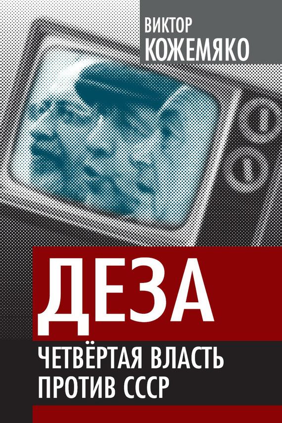 79a105c121b Книга  Деза. Четвертая власть против СССР