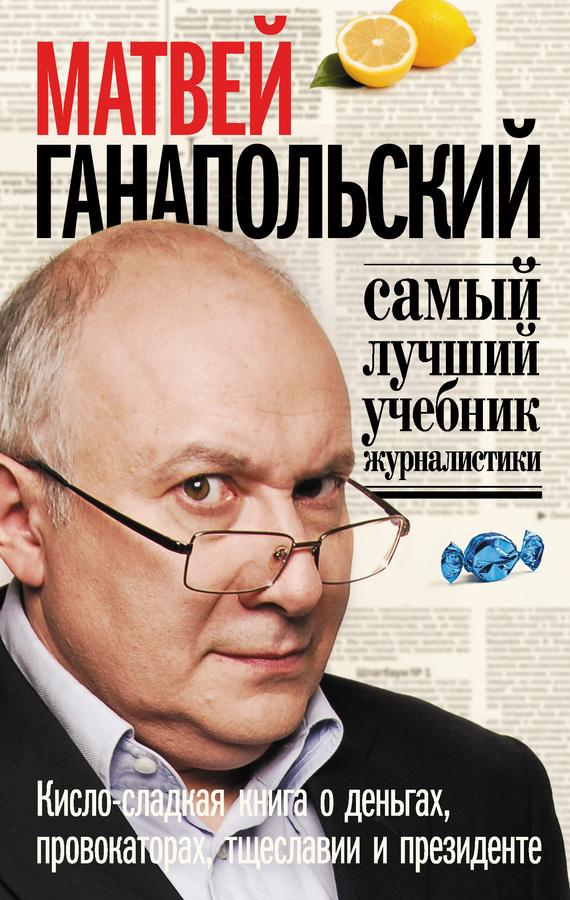 Скачать бесплатно книги по журналистики