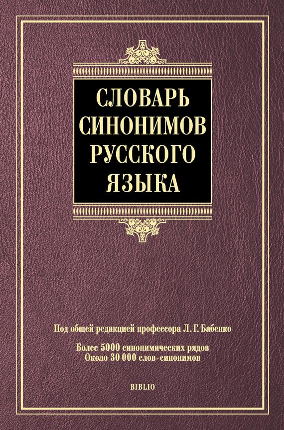 словарь картинки: