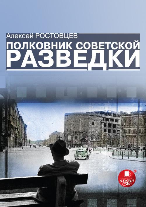 Книга  Полковник советской разведки 1dde89cf72961