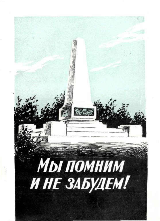 мы не забудем: