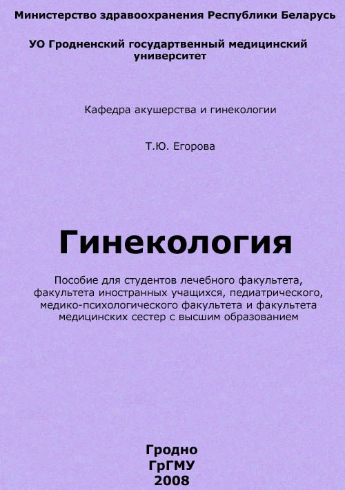 Книга: Гинекология
