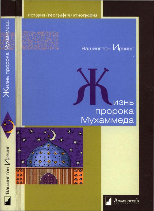 Книгу про пророка мухаммеда скачать