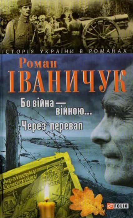 Книга  Бо війна — війною… Через перевал f60ecd89e4290