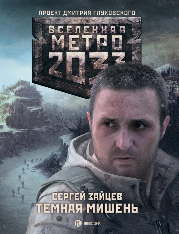 темная мишень метро 2033 скачать fb2