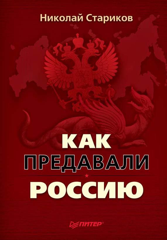 Как предавали Россию