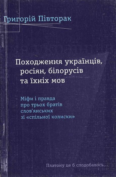 Книга  Походження українців d40d0ae377bd8