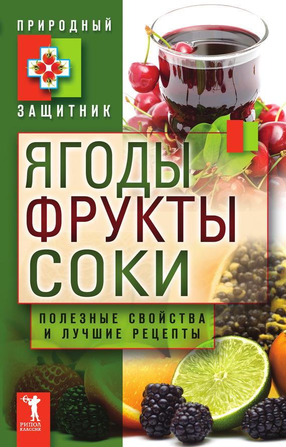 Сборник народных рецептов лечения различных заболеваний