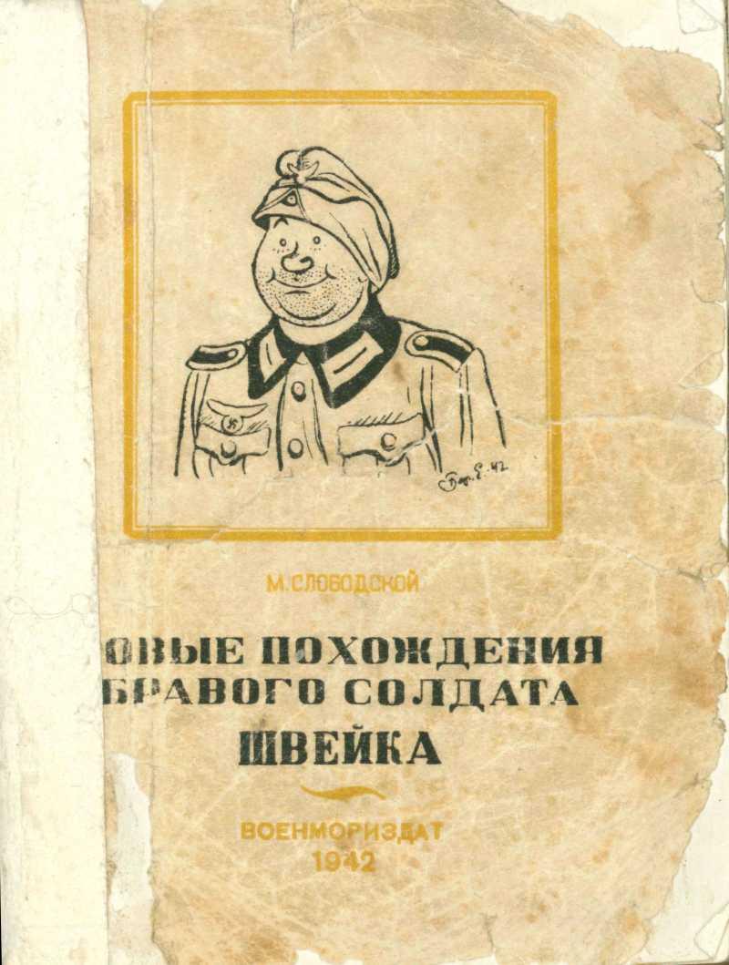 Скачать электронную книгу похождения бравого солдата швейка