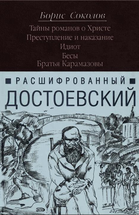 Достоевский идиот скачать книгу
