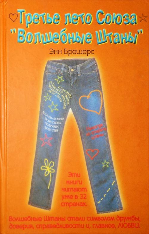 Скачать книгу треть лето союза волшебные штаны