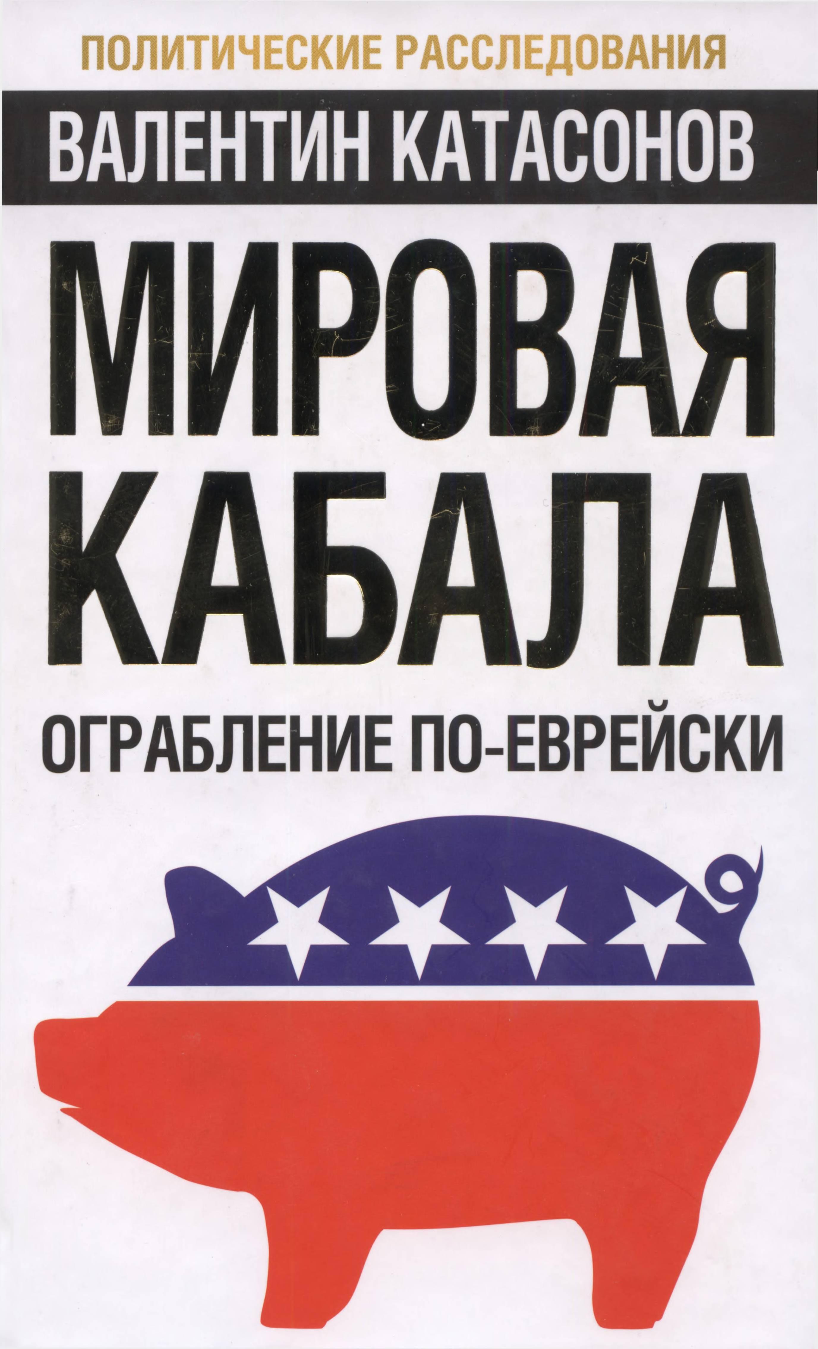 Катасонов валентин юрьевич книги скачать fb2
